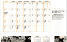 Chinese Staff and Workers' Association 1997 Calendar