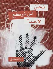 Syria Poster 2